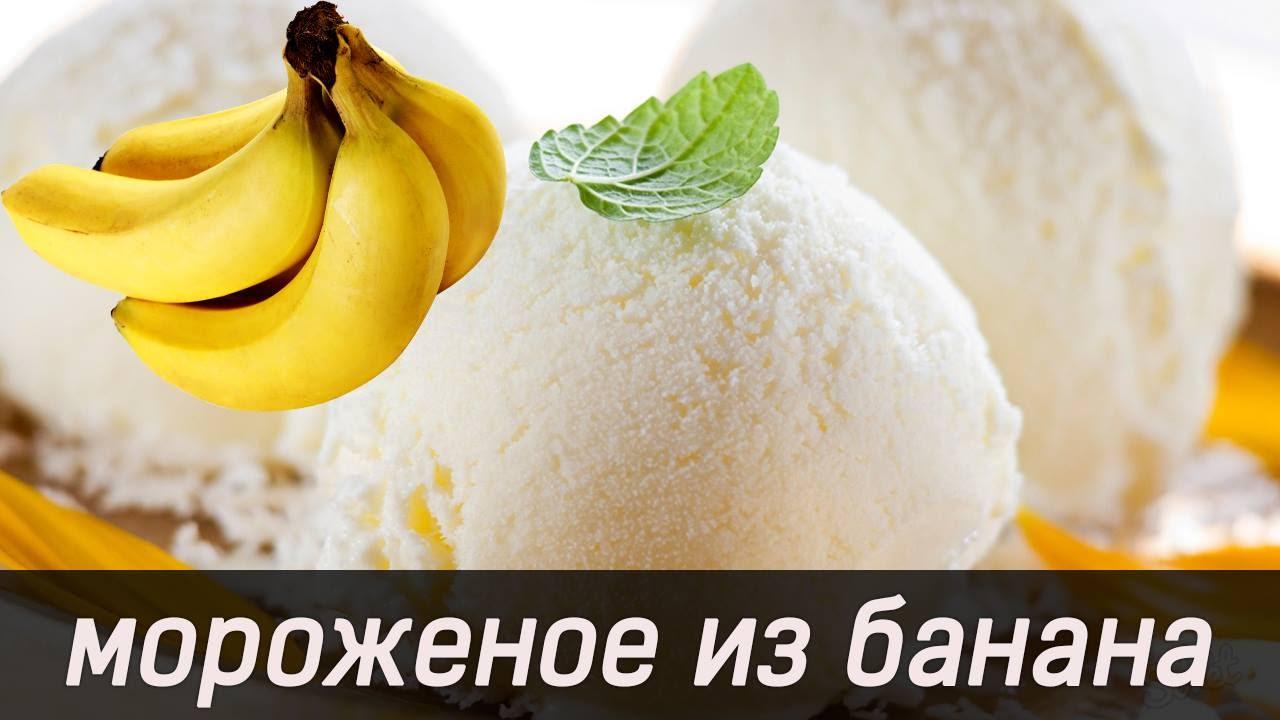 Как сделать мороженое из банана рецепт с
