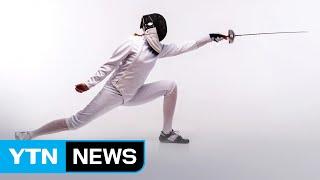 펜싱, 플뢰레·에페·사브르가 뭐지? / YTN (Yes! Top News)