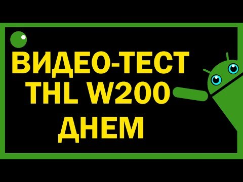 THL W200 ВИДЕО ТЕСТ/VIDEO TEST (ДЕНЬ/DAY)
