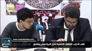 مصر العربية | شباب الأحزاب: التحالفات الانتخابية تكرار لتجربة مرسي وشفيق