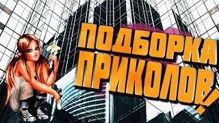 ПОДБОРКА ПРИКОЛОВ ЗА ДЕКАБРЬ 2018   498 СЕКУНД СМЕХА