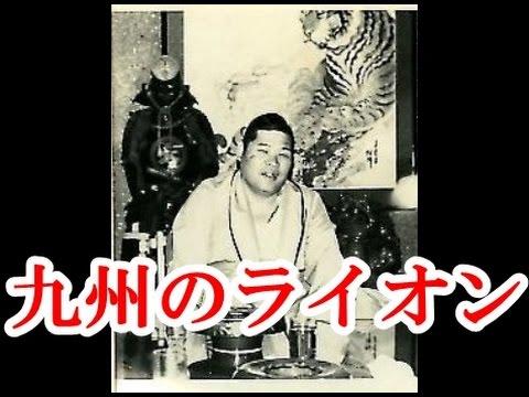 【伝説のヤクザ】「九州のライオン」 太田州春 太州会初代会長 - YouTube ナビゲーション