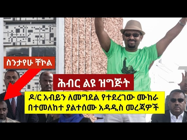 Hiber Radio: Sintayehu Chekol on Dr Abiy Ahmed