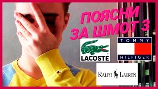Поясни за шмот 3. Tommy hilfiger, Lacoste, Ralph lauren.