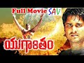 Yugantham Telugu Full Movie (HD)    Horror    Rishi, Swarna Malya