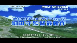 The Wolf Children Ame and Yuki - wolf children trailer