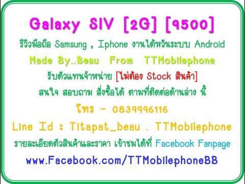 รีวิวมือถือ Samsung Galaxy SlV [2G] Clone By..TTMobilephone
