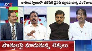 ఏపీలో పొత్తులపై మారుతున్న లెక్కలు..! | Top Story With Sambasiva Rao