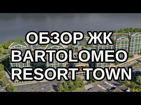 Обзор ЖК Бартоломео Днепр. Bartolomeo Resort Town. Обзор недвижимости и новостроек Днепра
