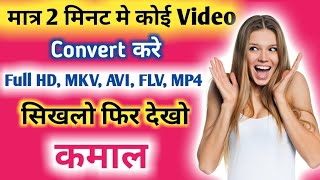 How to convert any Video in Full HD, MP4, FLV, AVI, 3GP on Android mobile | Ninja Techs