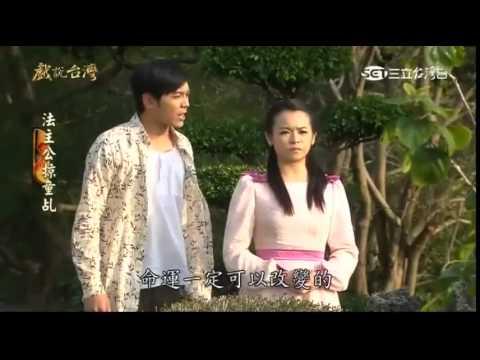 台劇-戲說台灣-法主公抓童乩 EP 10