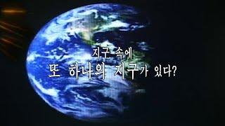 [서프라이즈] 지구 속에 또 하나의 지구가 있다?! 미스터리 '공동지구설'