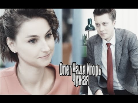 Т - С Бессмертник Надя&Игорь&Олег - ЧУЖАЯ