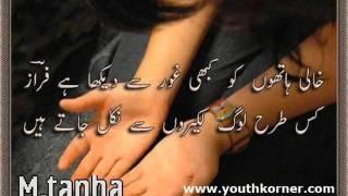 !... kaha Tha Na ...! Urdu Sad Poetry...! ( By MUzammil Afridi )