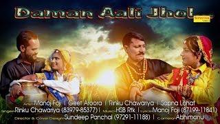 Daman Aali Jhol : A Super Hit Haryanvi Song By Rinku Chawriya,Manoj Dariyawala,HSB | Haryanvi 2018