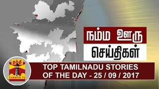 Top Tamil Nadu stories of the Day | 25.09.2017 | Thanthi TV