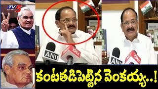 Vice President Venkaiah Naidu Emotional On Vajapeya Demise