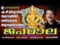 ജപമാല | Japamala | Hindu Devotional Songs Malayalam | MG Sreekumar Ayyappa Devotional Songs