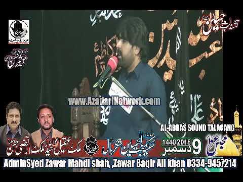 Zakir Rizwan Qyamat 9 dec Shakrial Ialamabad 2018 (yadgar )