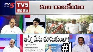 ఏపీలో కుల రాజకీయమే కీలకం కాబోతోందా..? | TDP Vs YSRCP | News Scan #1 TV5 News