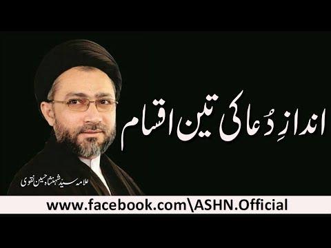 ANDAZE DUA  Allama Syed Shahenshah Naqvi ka bayan