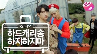 GOT7 s Hard Carry Hard Carry Song Stop Stop it Ep 3 Part 7