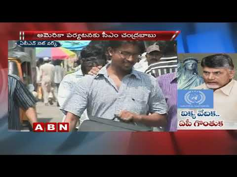 CM Nara Chandrababu Naidu For US To Address UN Session On Zero Budget | ABN Telugu