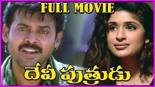 Devi Putrudu Telugu Full Length Movie || Venkatesh,Soundarya,Anjala Zaveri