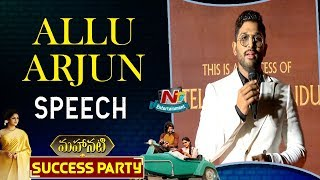 Allu Arjun Speech At Mahanati Success Party | Rajamouli | Keerthy Suresh | NTV Entertainment