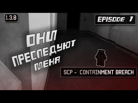 SCP - Containment Breach [1.3.8] #1 - Они преследуют меня!