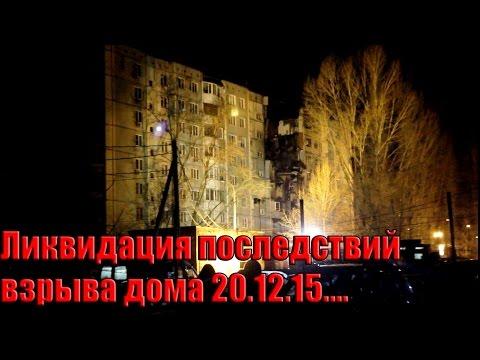 Ночная работа на месте взрыва в жилом доме в Волгограде 20.12.15!