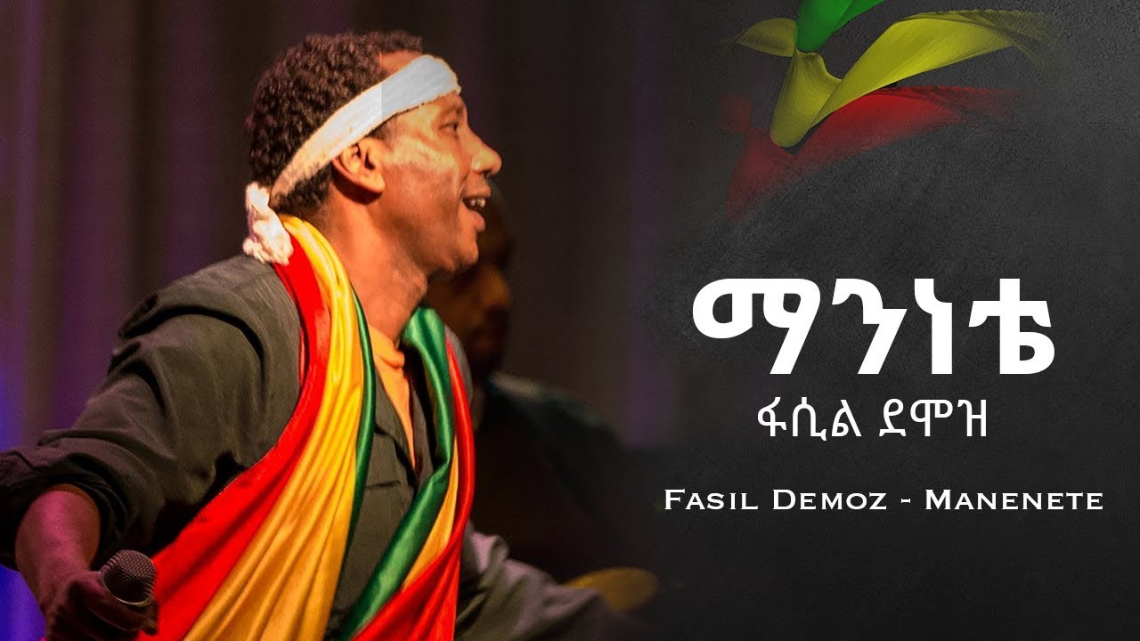 New Ethiopia Amharic Music 2018 Fasil Demoz - Manenete