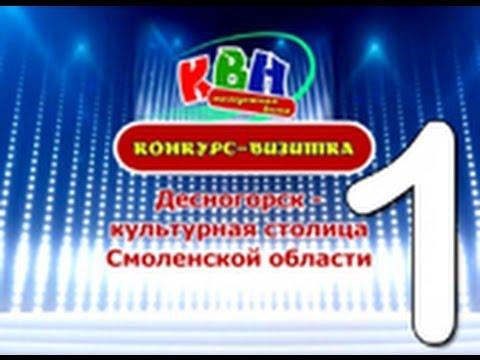 Десна-ТВ: КВН. Приветствие.