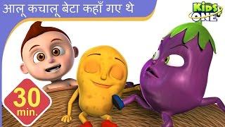 आलू कचालू बेटा कहाँ गए थे | Aloo Kachaloo | Hindi Children Rhymes | 30 Min Compilation