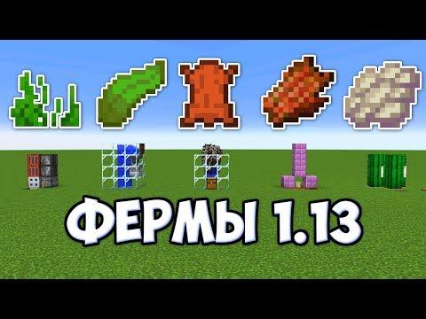 5 МИНИ ФЕРМ В МАЙНКРАФТЕ №3 / МИКРО ФЕРМЫ ДЛЯ MINECRAFT 1.13