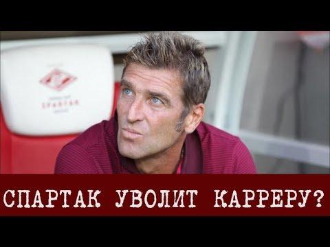 СПАРТАК ПРОИГРАЛ ЦСКА.  УВОЛИТ ЛИ ФЕДУН КАРРЕРУ?