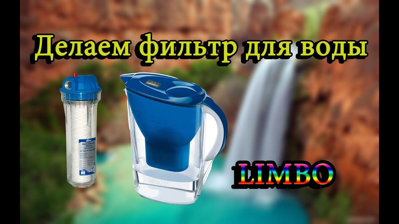 Делаем фильтр для воды своими руками