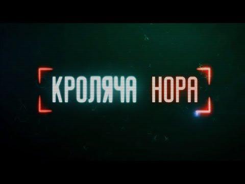 #кролячанора | Суды Линча в Украине, взрыв в суде и теория плоской Земли