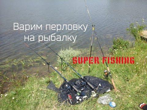 как правильно варить перловку на рыбалку на карася