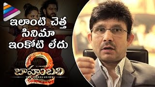 Bollywood Critic Shocking Comments on Baahubali 2 | Baahubali 2 Review by KRK | SS Rajamouli