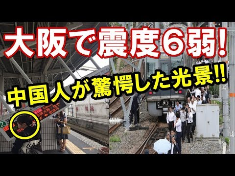 中国人衝撃!「日本から学べることが多すぎる!」震災後の驚愕の光景に称賛の声が続出!大阪で震度6弱の大地震!【海外の反応】