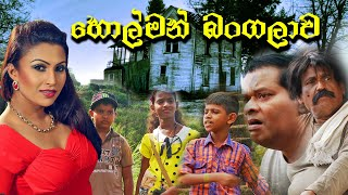 Holman Bangalawa - Sinhala Full Film | Horror Movie