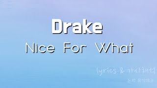 Download Lagu Drake - Nice For What (lyrics) 가사해석, 자막영상 Gratis STAFABAND