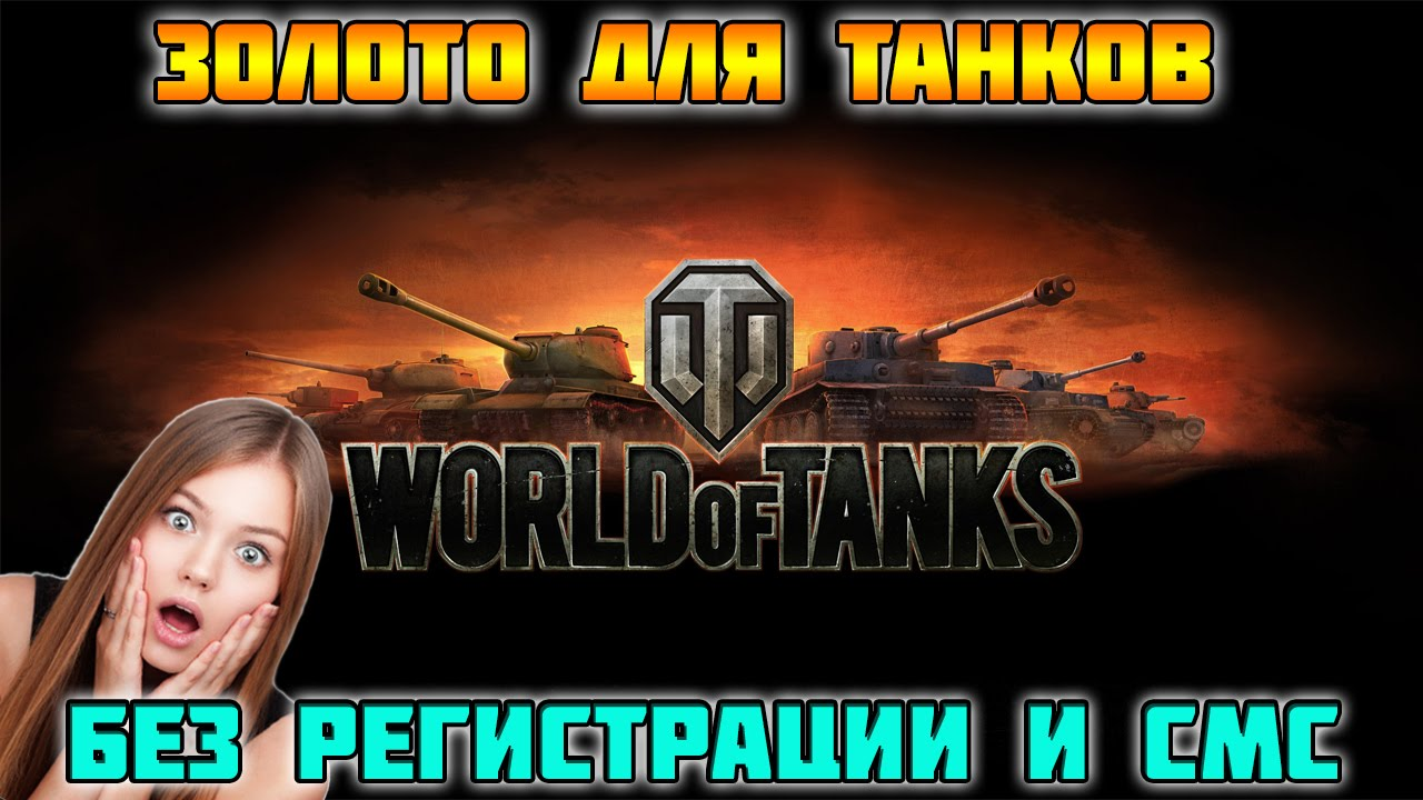 Вот оф танк рисунки танков