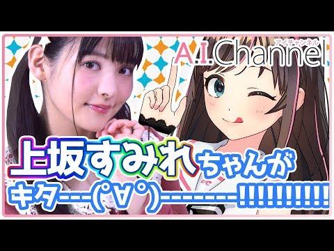 上坂すみれちゃんとYouTuber定番のアレやってみた! (03月19日 21:32 / 33 users)