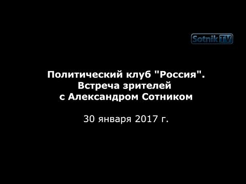 ВСТРЕЧА SOTNIK-TV СО ЗРИТЕЛЯМИ