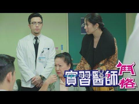 台劇-實習醫師鬥格-EP 080