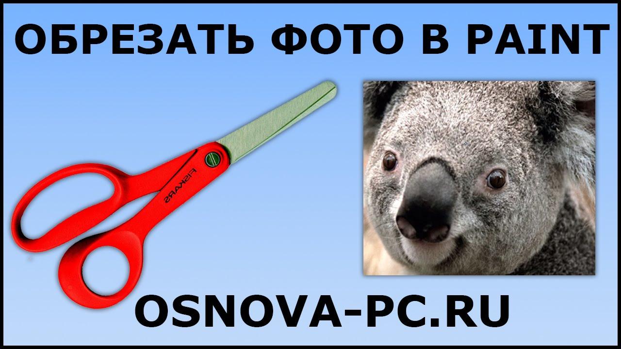 обрезать аву: