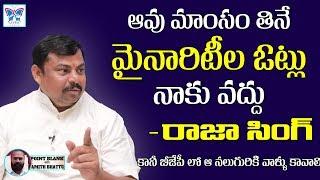 మైనారిటీ ల ఓట్లు నాకు వద్దు BJP Raja Singh Declares He Doesn't Want Minority's Vote | Goshamahal MLA