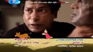 Para 3 Eid 2016 Bangla Natok By Mosharraf Karim   প্যারা ৩ New Bangla Natok 2016 Promo1